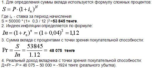 каким должен быть уровень инфляции ежели индекс цен 112 4 решение